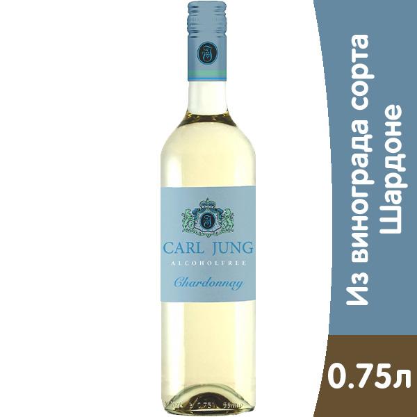 Безалкогольное вино Carl Jung Шардоне белое 0.75 литра, стекло