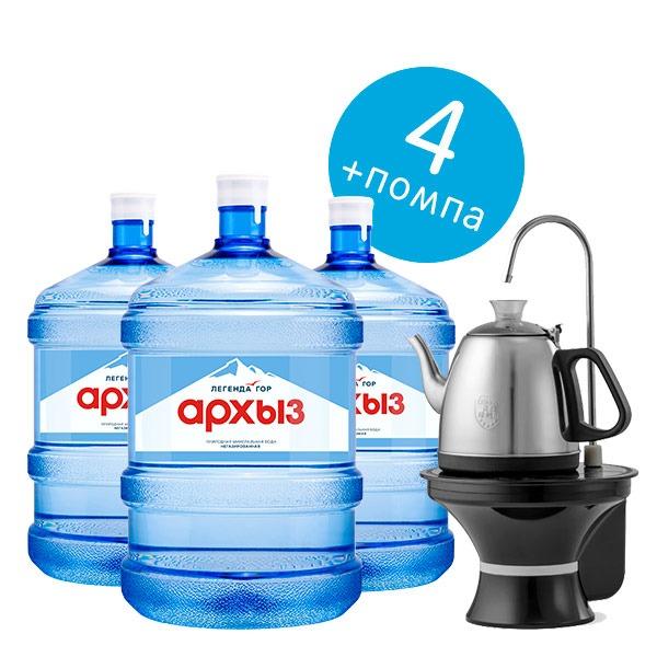 4 бутыли Легенда Гор Архыз 19 литров + помпа с чайником Vatten