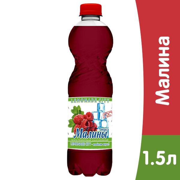 Lemonade City Малина, 1,5 литра, газ, пэт, 6 шт. в уп