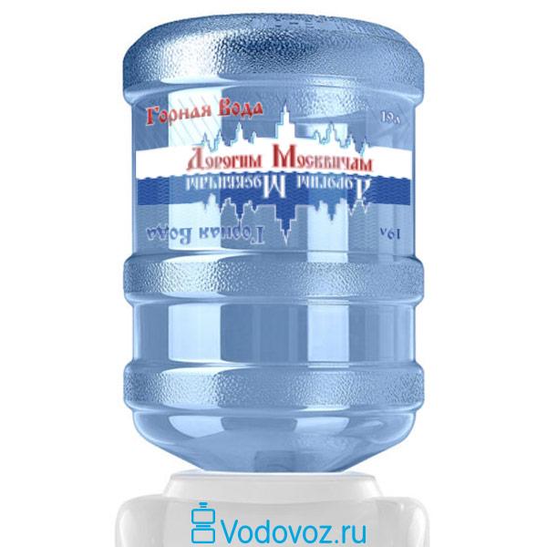 Горная вода Дорогим Москвичам 19 литров