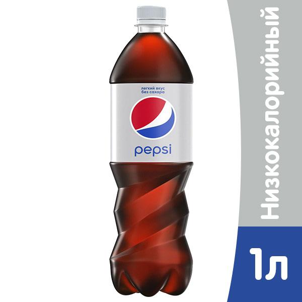 Pepsi-Cola / Пепси Кола Лайт 1 л пэт (12шт) фото