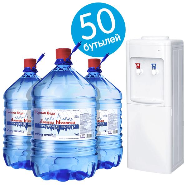 50 бутылей воды Дорогим Москвичам в индивидуальной упаковке + кулер всего за 1 рубль!