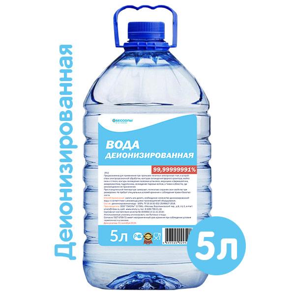 Деионизированная вода Обессоль! 5 литров фото