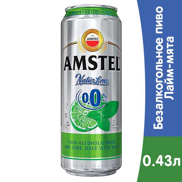 Безалкогольное пиво Amstel Лайм и Мята 0.43 литра, ж/б, 6 шт. в уп.