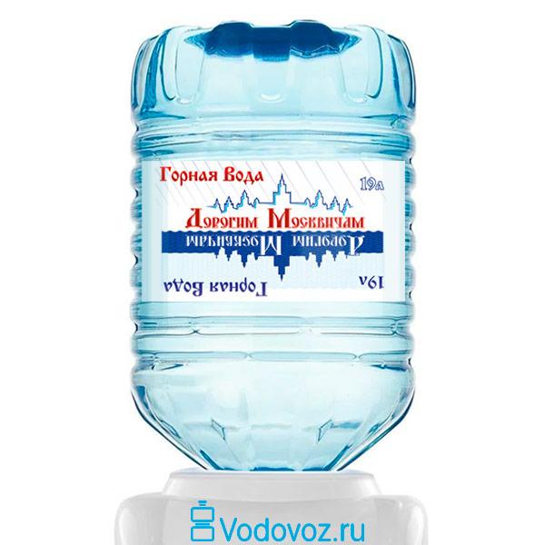 Горная вода Дорогим Москвичам 19 литров в одноразовой таре