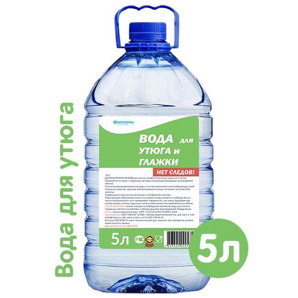 Вода для утюга Обессоль! 5 литров фото