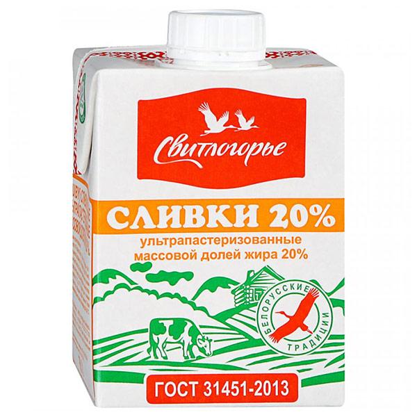 Сливки Свитлогорье ультрапастеризованные 20% БЗМЖ 500 гр