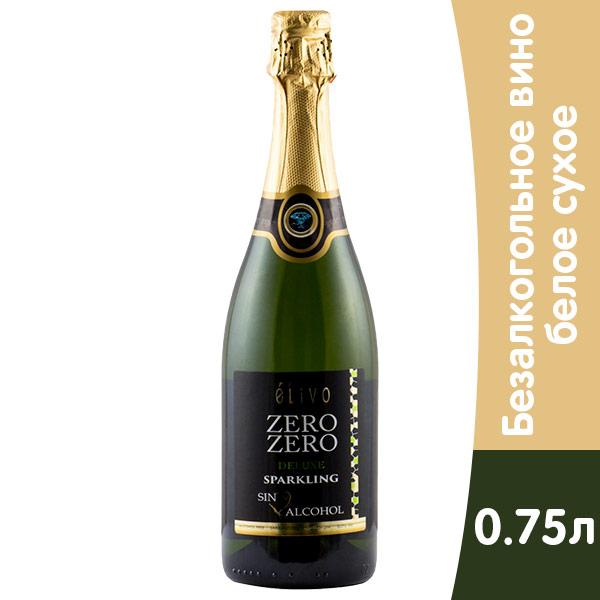 Безалкогольное вино Elivo Zero Zero Deluxe Espumoso белое сухое 0.75 литра, стекло