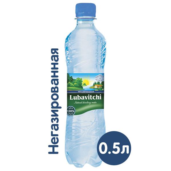 Купить со скидкой Вода Любавичи 0.5 литра, без газа, пэт, 12 шт. в уп. (кошерная)
