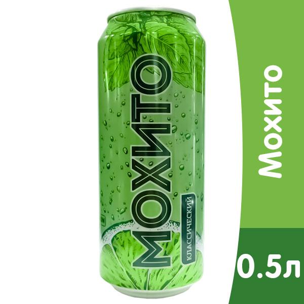 Купить со скидкой Напиток Стом Мохито класический 0.5 литра, среднегазированный, ж/б, 12 шт. в уп.