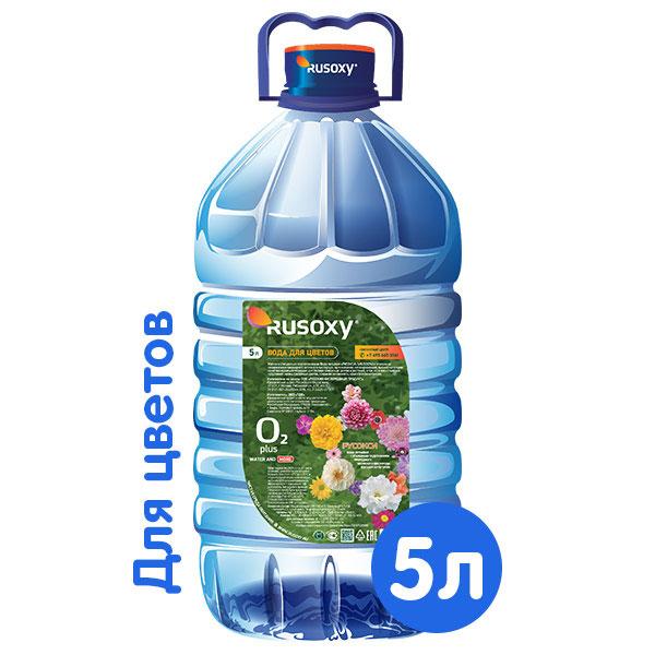 Вода Rusoxy / Русокси для цветов 5 литров