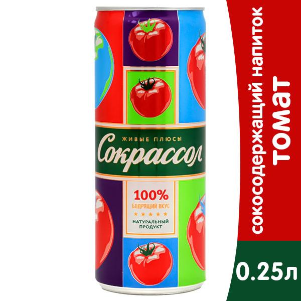 Купить со скидкой Безалкогольный сокосодержащий напиток Сокрассол 0.25 литра, ж/б, 12 шт. в уп.