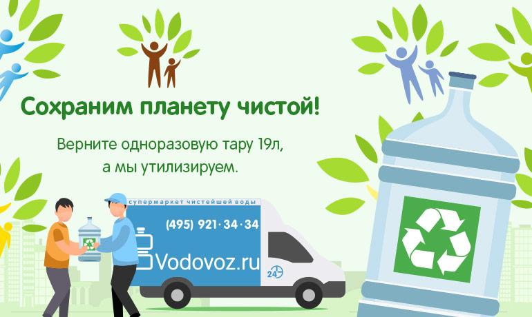 Сохраним планету чистой вместе с Водовоз.RU!