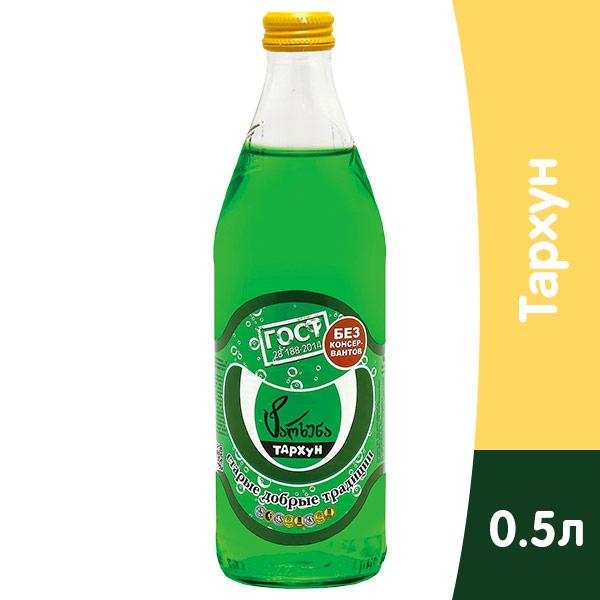 Напиток Старые добрые традиции Тархун 0,5 л, газ, стекло, 12 шт. в уп. фото