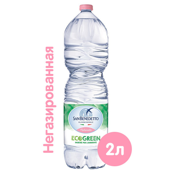 Вода San Benedetto ECO 2 литра, без газа, пэт, 6 шт. в уп.