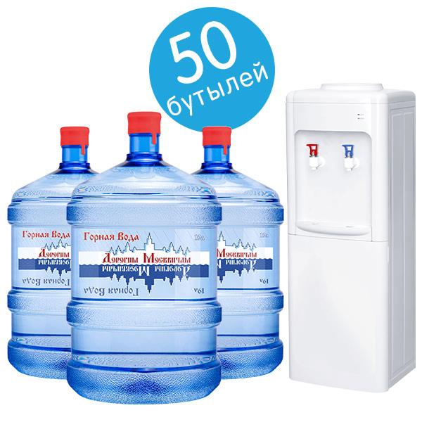 50 бутылей воды Дорогим Москвичам + кулер всего за 1 рубль!