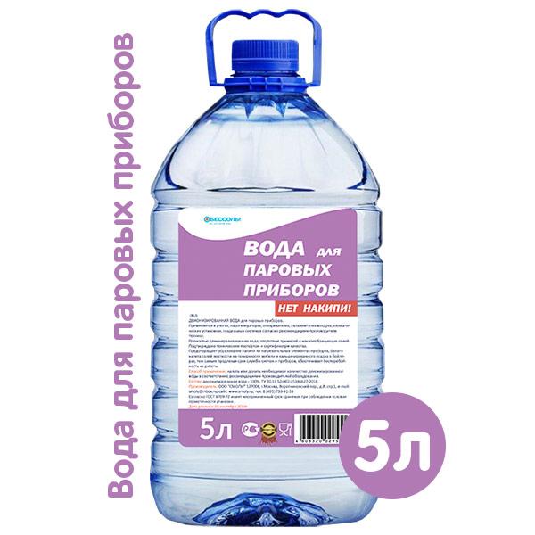 Вода для паровых приборов Обессоль! 5 литров фото