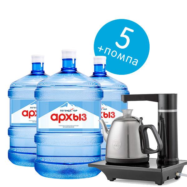 5 бутылей Легенда Гор Архыз 19 литров + чайный столик с помпой Vatten