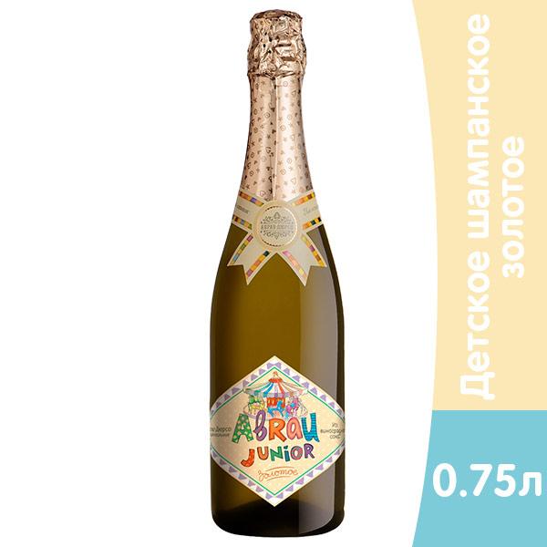 Детское шампанское Abrau Junior золотое 0,75 литра, стекло фото